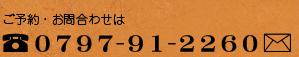 ご予約お問い合わせは0797-91-2260 詳しくはこちらから